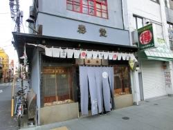 壽堂1 人形町2丁目・富沢町散策2