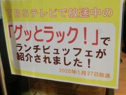 グットラック 神戸屋記事