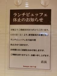 ランチビュッフェ休止のお知らせ 神戸屋記事