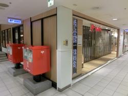 八重洲地下街 郵便局 神戸屋記事 - コピー
