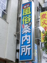 風俗街 五反田駅界隈散策2