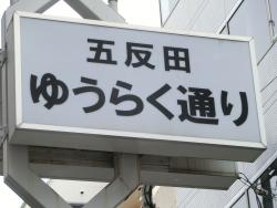 風俗街 有楽通り 五反田駅界隈散策2