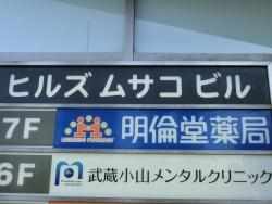 ムサコビル 武蔵小山散策2