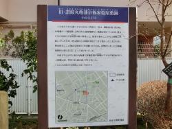 あさひ公園説明板 武蔵小山散策2