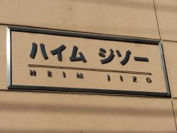 ハイムジゾー 武蔵小山散策2