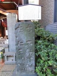 道標 武蔵小山散策2
