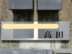 高田純次の自宅 表札 自由が丘散策記事1