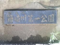 箱崎川第一公園 日本橋蛎殻町散策1