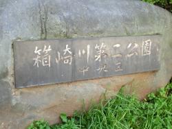 箱崎川第二公園 日本橋蛎殻町散策1