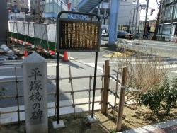 平塚橋の碑 武蔵小山散策3