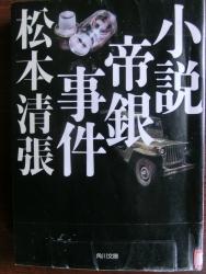 小説帝銀事件 武蔵小山散策3