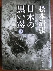 日本の黒い霧 武蔵小山散策3