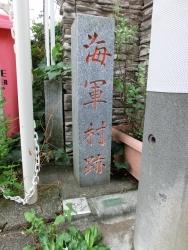 海軍村跡 山久記事