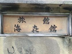 海喜館2 五反田駅界隈散策2