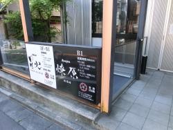 星火 自由が丘芸能人自宅とレストラン・カフェ2