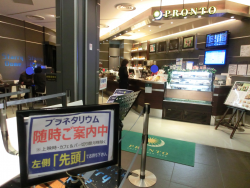 入口 羽田空港プラネタリウムカフェ