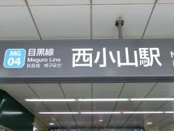 西小山駅 西小山→荏原町散策1