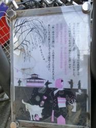 花街 西小山→荏原町散策1