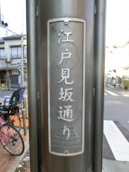 江戸見坂通り 西小山→荏原町散策1