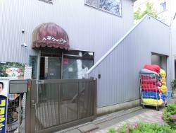 大きなクリーニング店 西小山→荏原町散策1