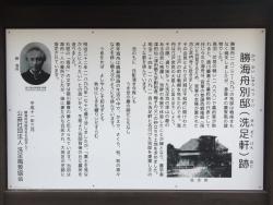 勝海舟 洗足軒 碑文谷・柿の木坂散策1