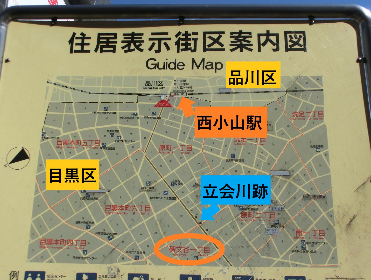 西小山駅前の地図 碑文谷・柿の木坂散策1