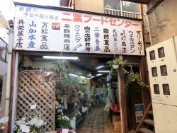二葉フードセンター入口 武蔵小山散策4