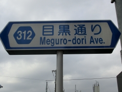 目黒通り 武蔵小山散策4