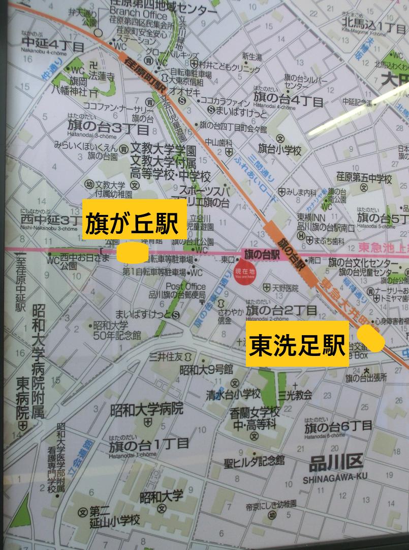 旗が丘駅と東洗足駅 西小山→荏原町散策2