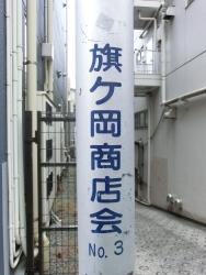 旗ケ丘商店会 西小山→荏原町散策2