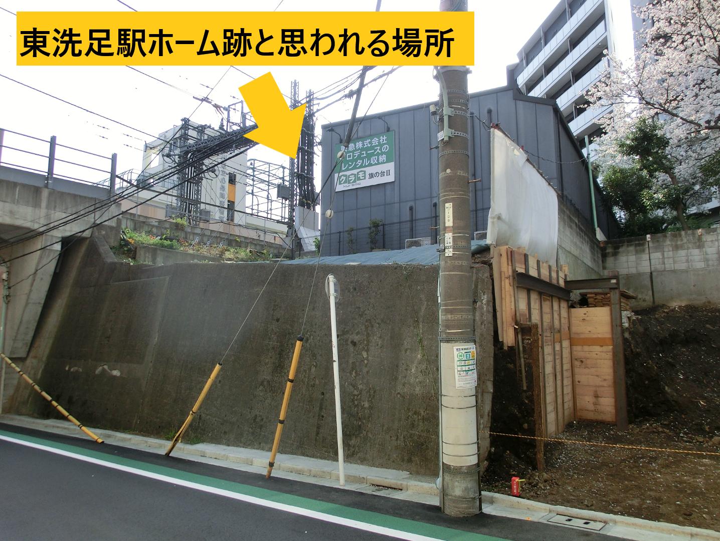 東洗足駅ホーム跡と思われる場所 西小山→荏原町散策2
