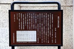 歌川広重住居跡 江戸商店観光振興会 つじ平記事