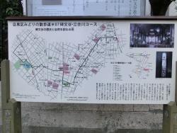 サレジオ教会前の散歩コース案内 碑文谷・柿の木坂散策3
