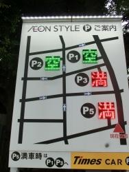 イオンスタイル駐車場1 碑文谷・柿の木坂散策3