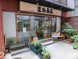 遠忠商会2 日本橋蛎殻町散策2