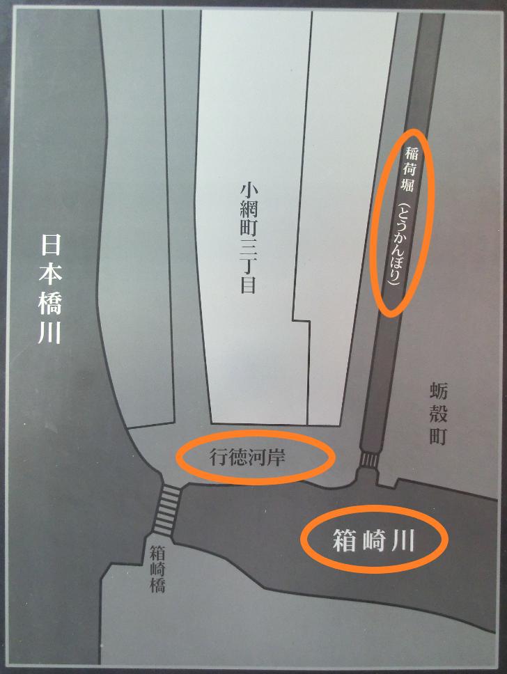 行徳河岸の場所 日本橋蛎殻町散策2