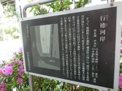 行徳河岸説明板 日本橋蛎殻町散策2
