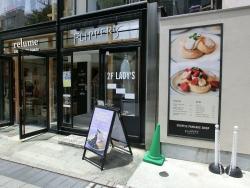 フリッパーズ 自由が丘芸能人とレストラン・カフェ3