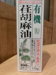 荏胡麻油 西小山→荏原町散策3