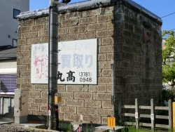 丸岡商会の石蔵 西小山→荏原町散策3