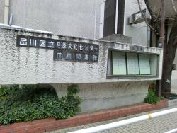 品川区立荏原文化センター1 掲示板 西小山→荏原町散策3