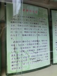 品川区立荏原文化センター2 掲示板 西小山→荏原町散策3