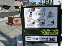 立会川児童遊園 西小山→荏原町散策3