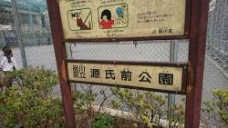 源氏前公園 西小山→荏原町散策3