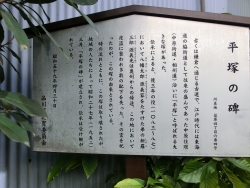 平塚の碑2 西小山→荏原町散策3