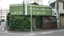 八王子 居酒屋いかりや 碑文谷・柿の木坂散策4