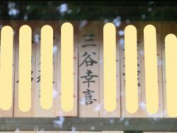 碑文谷公園 三谷幸喜の名前 碑文谷・柿の木坂散策4