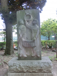 碑文谷公園 朝日友好親善の碑1 碑文谷・柿の木坂散策4
