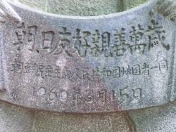 碑文谷公園 朝日友好親善の碑2 碑文谷・柿の木坂散策4