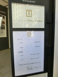1階のメニュー シェ・トモ記事